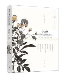 2016中国年度微型小说(漓江年选  品质阅读  恒久珍藏)