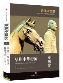 哈佛中国史01•早期中华帝国:秦与汉