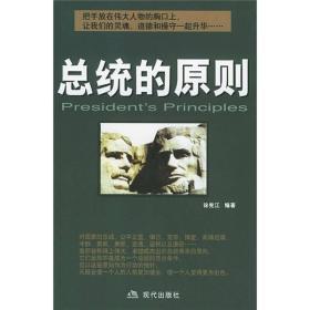 总统的原则 徐宪江   现代出版社 9787801884299