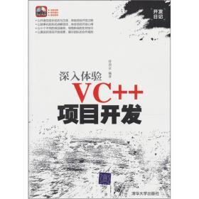 深入体验VC++项目开发(开发日记)