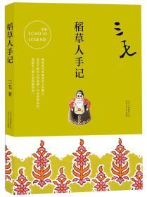 三毛全集03:稻草人手记