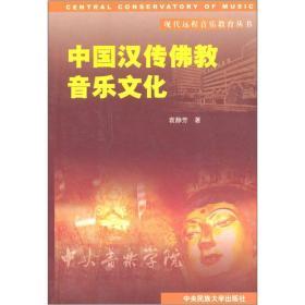 中国汉传佛教音乐文化(修订本)