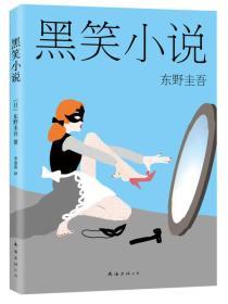 东野圭吾:黑笑小说(2015版)