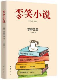 东野圭吾:歪笑小说南海出版公司