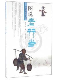 图说老行当/中国传统记忆丛书