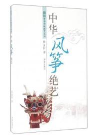 图说中华传统绝艺丛书:中华风筝绝艺