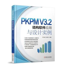 PKPM V3.2结构软件应用与设计实例