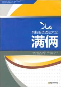 经堂教育经典读本今译:阿拉伯语语法大全(满俩)