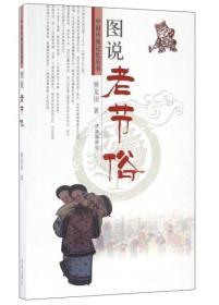 图说老节俗/中国传统记忆丛书