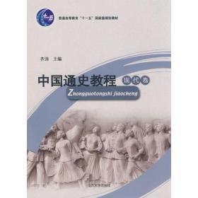中国通史教程现代卷刘涛俞祖华张生分山东大学出版社两种封面随机发货9787560720166
