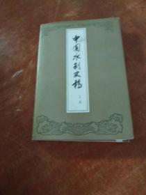 中国水利史稿 上册