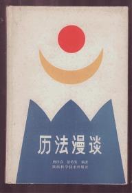 历法漫谈(1984年初版印8000册,硬皮精装本)