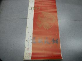 挂历专场:1987年精美挂历《姑苏藏画》