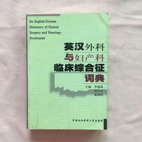 英汉外科与妇产科临床综合征词典
