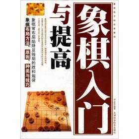 象棋入门与提高 刘立民 天津科学技术出版社 9787530849248