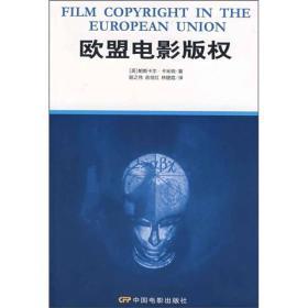 欧盟电影版权