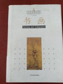 山东文物丛书   ——  书画