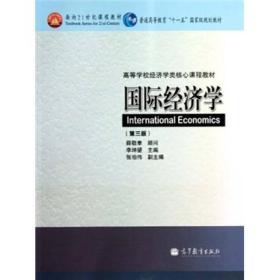 国际经济学 第二版 李坤望 9787040302783