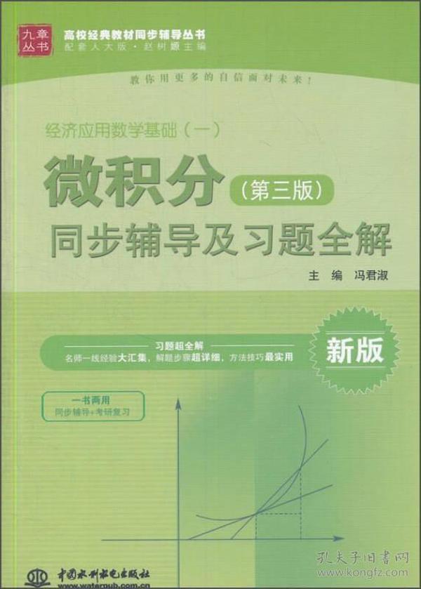 经济应用数学基础(一):微积分(第三版)同步辅导及习题全解(新版)
