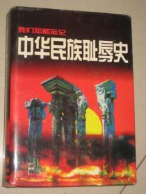 中华民族耻辱史【精装】45元包邮