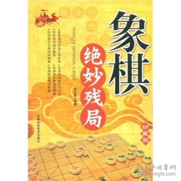 象棋绝妙残局(珍藏版)