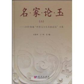 """名家论玉2:2009珠海""""中国玉文化名家论坛""""文集"""
