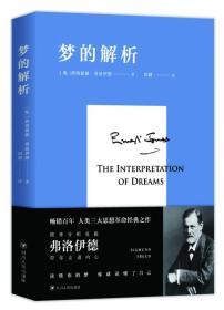 梦的解析 西格蒙德弗洛伊德(Sigmund Freud) 精神分析心理学书籍 潜意识理论 梦的科学