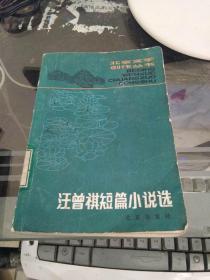 北京文书创造丛书:汪曾祺短篇小说选