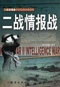 二战浪漫曲:二战情报战