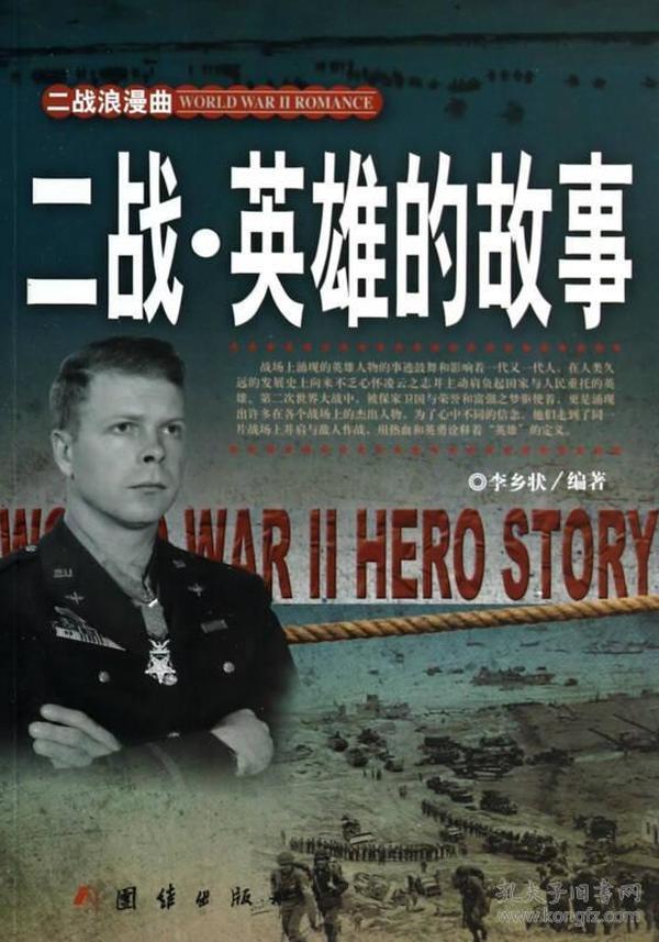 二战浪漫曲:二战·英雄的故事