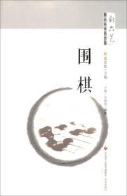 """""""新六艺""""教育系列丛书:围棋"""