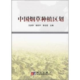 中国烟草种植区划