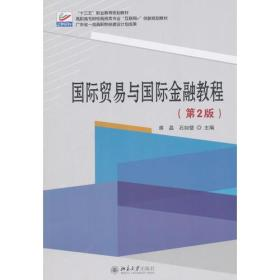国际贸易与国际金融教程(第2版)