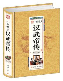 【正版】一代雄主汉武帝传 曹金洪编著