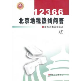 12366北京地税热线问答(5)
