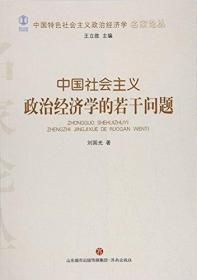 中国特色社会主义政治经济学名家论丛:中国特色社会主义政治经济学的若干问题