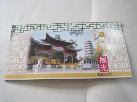 江苏风光 邮戳纪念折 1997年