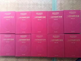 吉林省历史文化资源书系-----二人转传统剧目选  1---10册