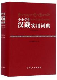 中小学生汉藏实用词典(彩色插图版)