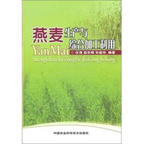 燕麦生产与综合加工利用