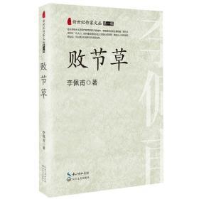 败节草(新世纪作家文丛)李佩甫 长江文艺出版社