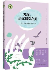 语文名师邓艳萍教学手记--发现,语文课堂之美
