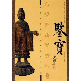 鉴宝(佛教造像鉴定秘要及市场评估)