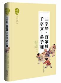 三字经 百家姓 千字文 弟子规(名家注译本)