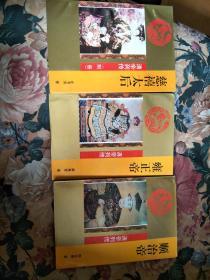 清帝列传:顺治帝、慈禧太后、雍正帝,三本合售  近10品
