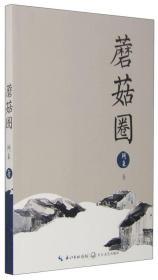 蘑菇圈 阿来 长江文艺出版社