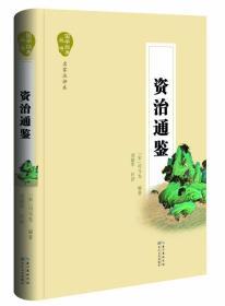 国学经典丛书:资治通鉴(名家注评本)
