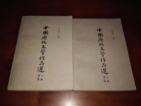 高等学校文科教材:中国历代文学作品选·上编(第一册·第二册)【一版一印】