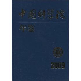中国科学院年鉴(2009)