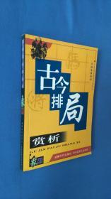 中国象棋排局-古今排局赏析